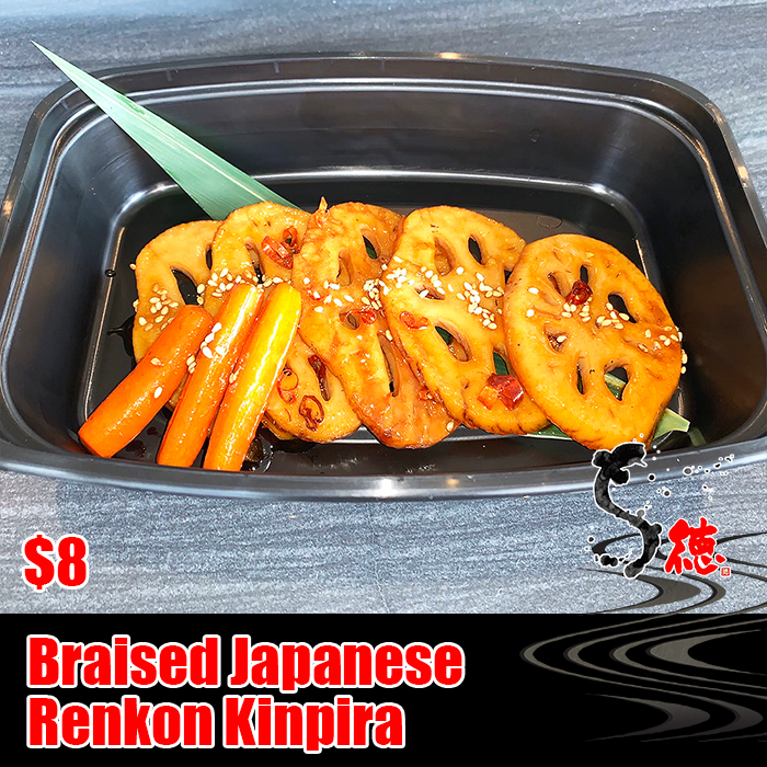 Braised renkon (lotus root) in a soy based sauce with chili peppers.<br><br><br>